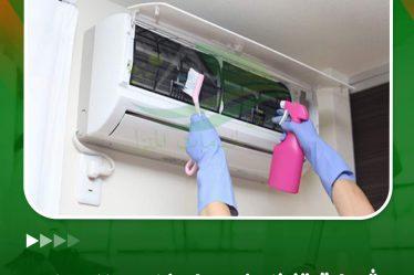 شركة تنظيف مكيفات بالدمام