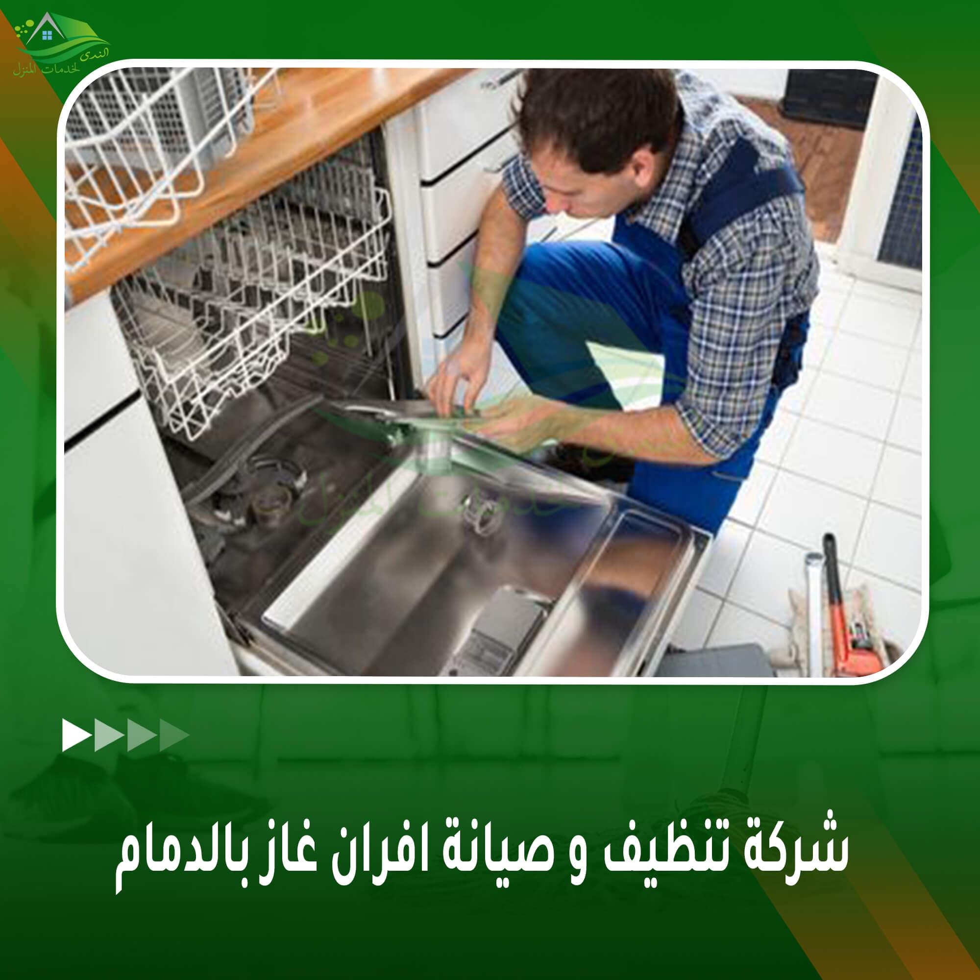 شركة تنظيف و صيانة افران غاز بالدمام